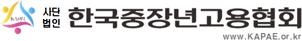 한국중장년고용협회
