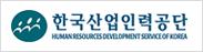 한국산업인력관리공단
